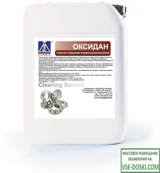Оксидан, преобразователь ржавчины, кан. 20 л