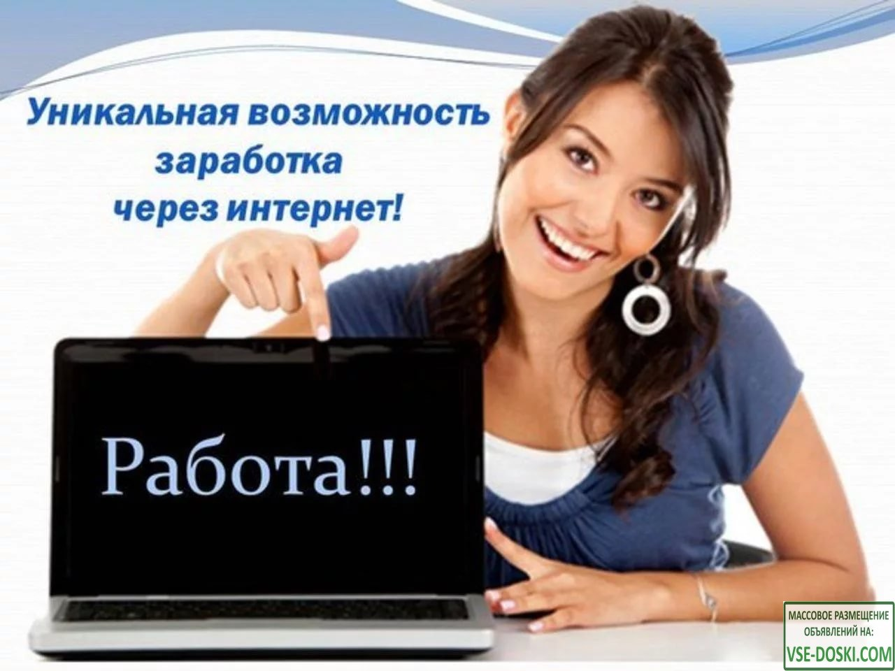 Консультант в интернет-магазин (работа на дому)