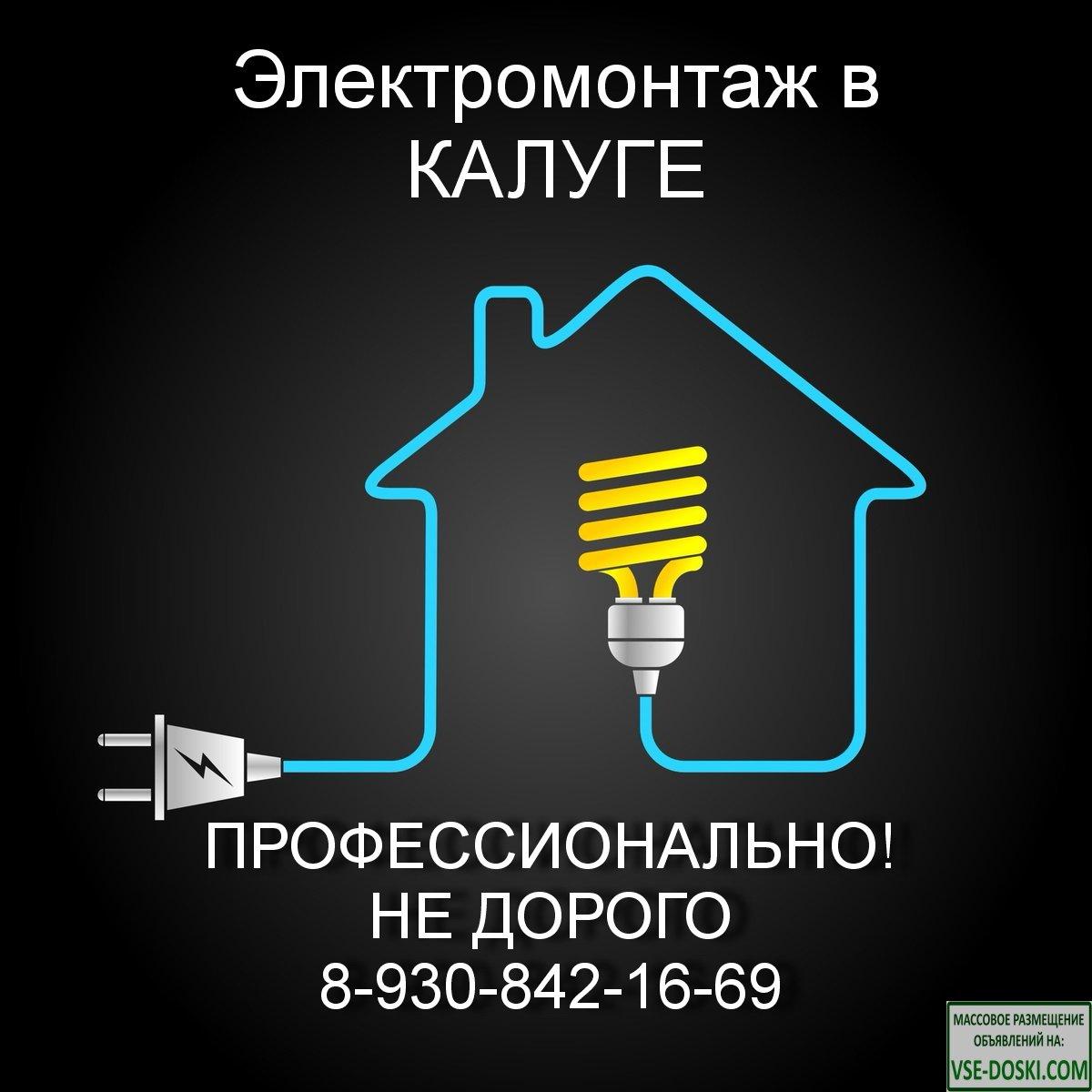 Электрик-инженер / Электромонтаж профессиональный