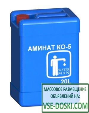 Аминат КО-5, кан. 22 кг