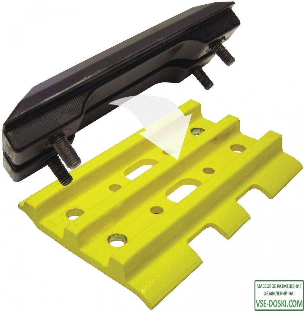 Резиновые и полиуретановые башмаки строительных и дорожных машин