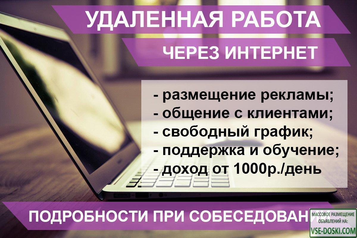 Менеджер -администратор в сети интернет