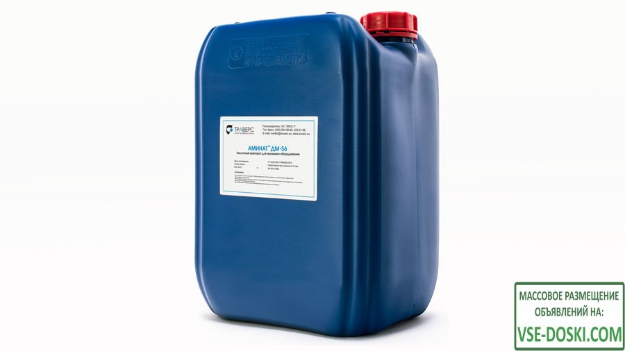 Реагент для мембран Аминат ДМ-56, кан. 20 кг