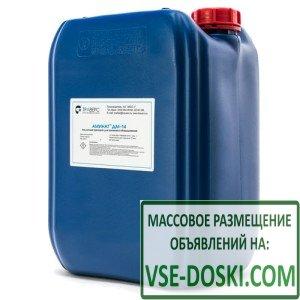 Реагент для отмывки мембран Аминат ДМ-14 (кан. 20 кг)