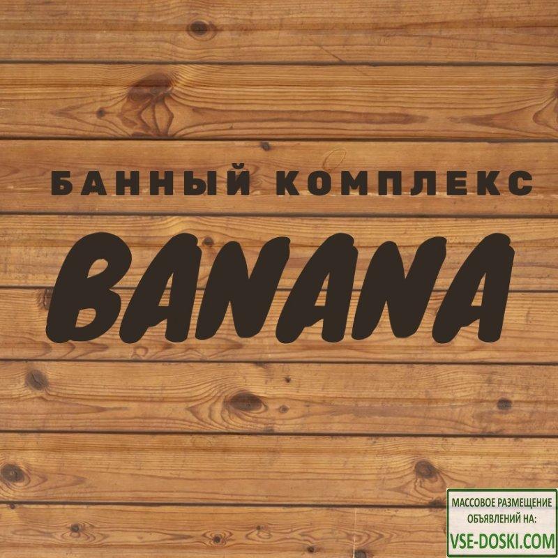 Сауна-гостиничные номера `Banana` в Кирове