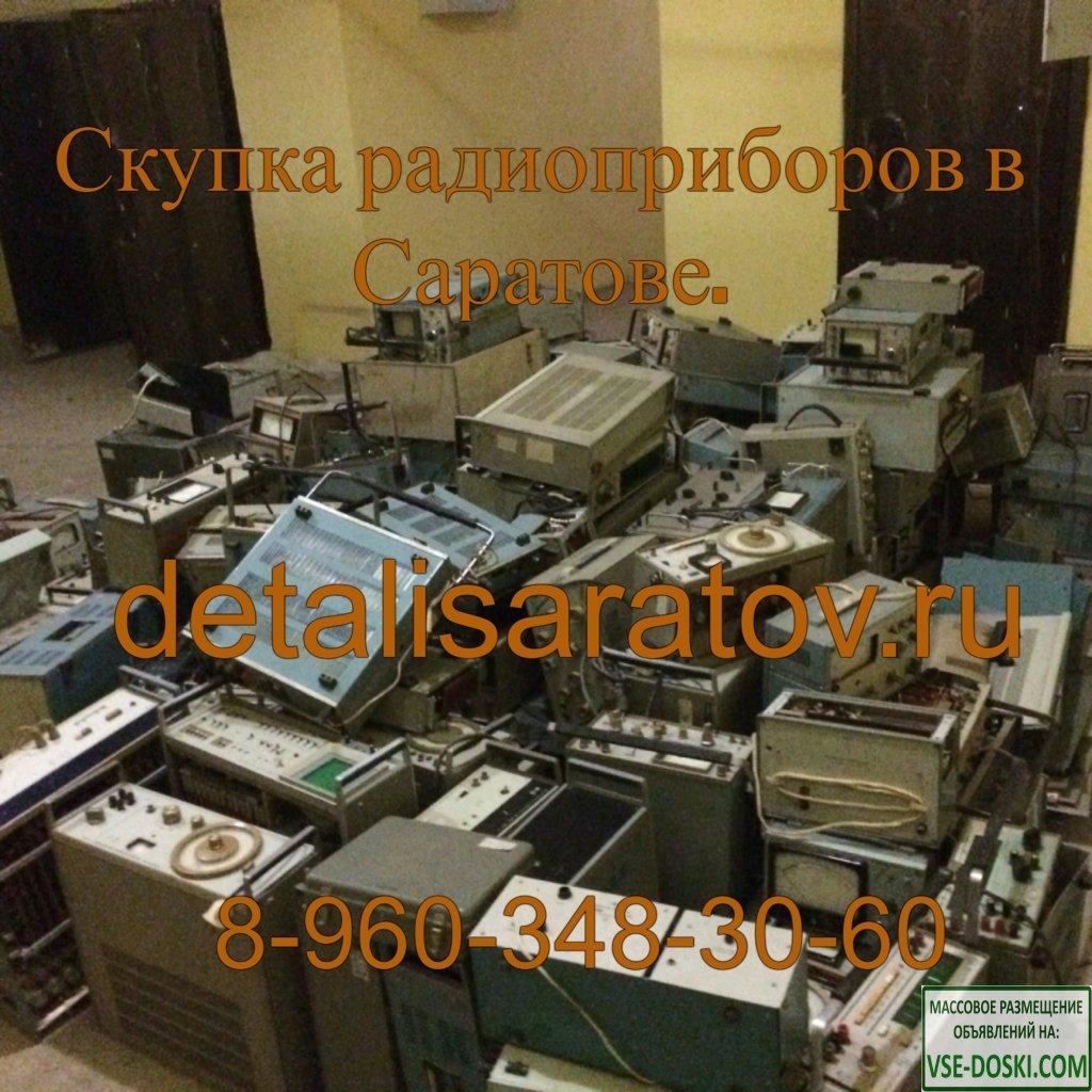Скупка радиоприборов в Саратове. Скупаем все радиоприборы СССР. Дорого!