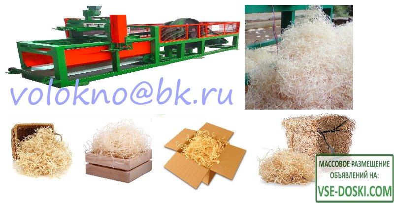 Оборудование древесная шерсть упаковочна