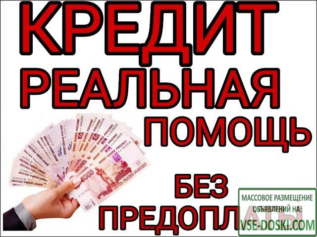 Все затраты по факту получения денег! Предоплат - 0!