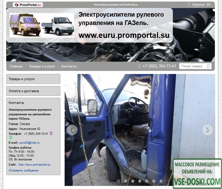Электроусилитель руля на ГАЗ-3302