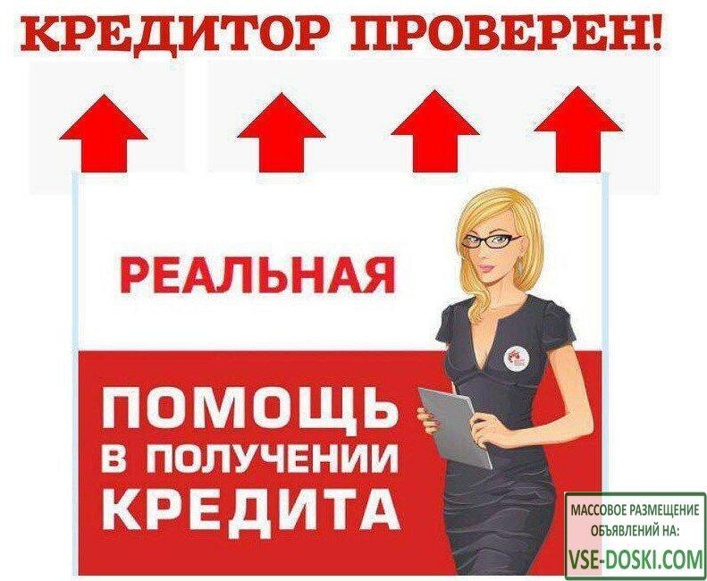 Кредитное предложения от действующих сотрудников кредитного учреждения.