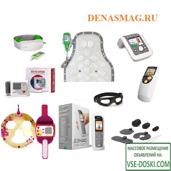 ДЭНАС - медтехника для профилактики и лечения