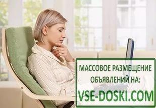 Работа на дому для активных женщин