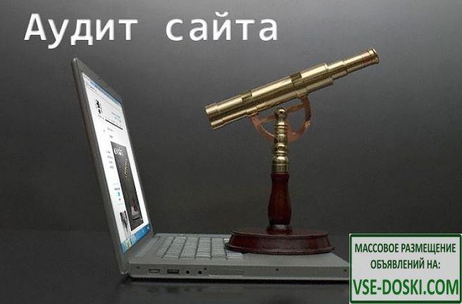 Закажите SEO аудит + Юзабилити аудит сайта - поиск ошибок + подробный отчет