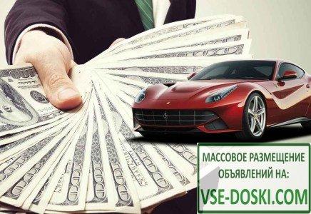 Деньги под  ПТС в Москве