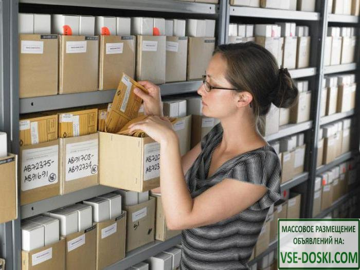Помощник на обработку архивных документов