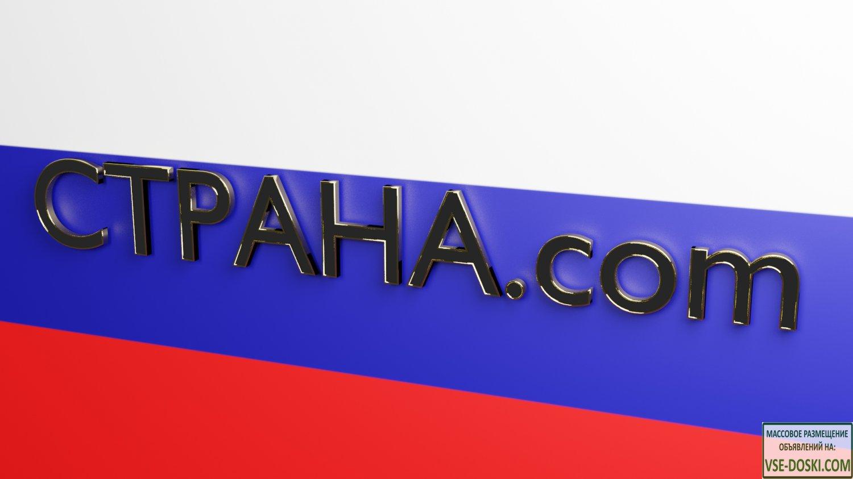 CTPAHA.com - домен на продажу