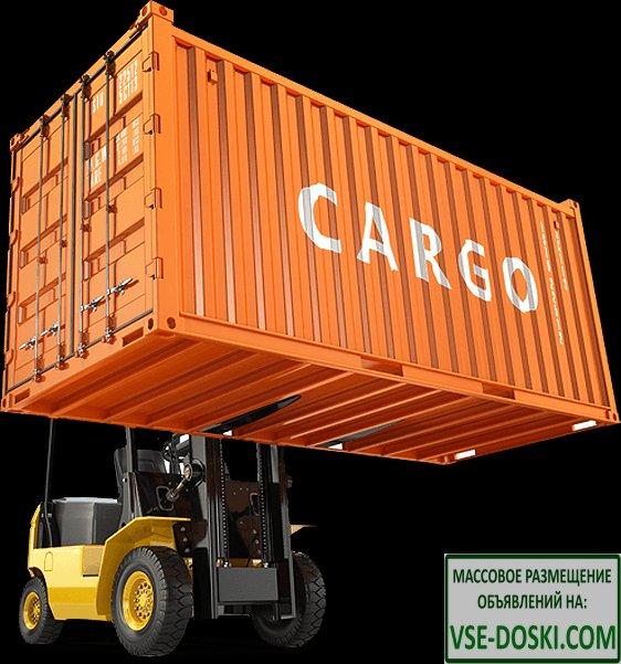 Доставка грузов из Китая. Консалтинг. Отправки от 30 кг. Поиск поставщиков. Выкуп товара.