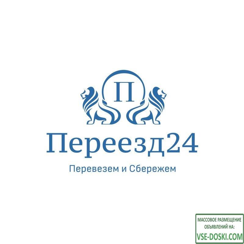 Переезды и грузоперевозки по Москве и Московской области