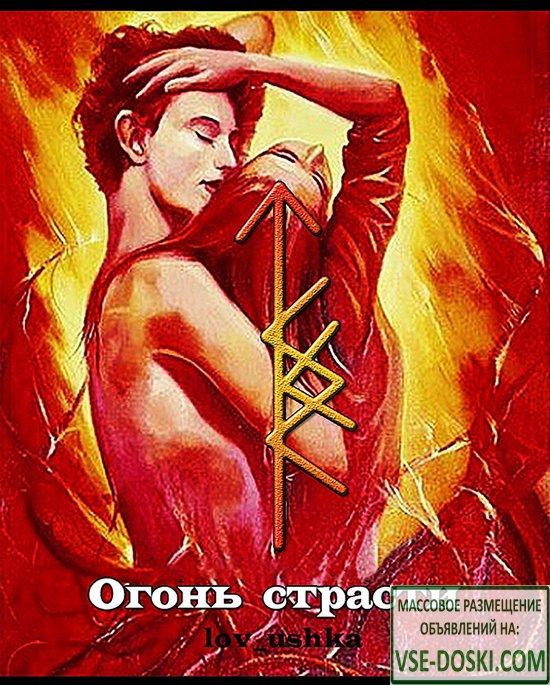 Приворот и магические услуги в Москве