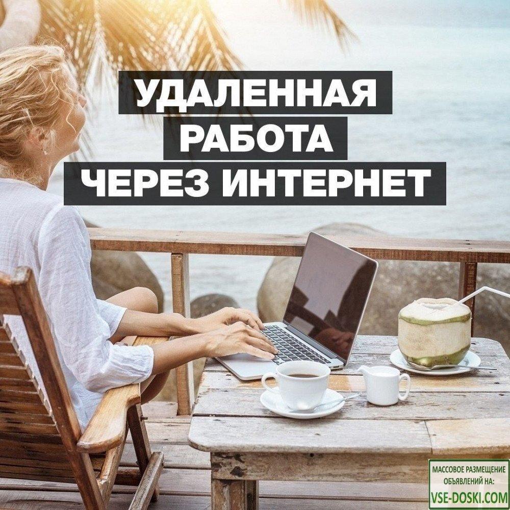 Подработка /работа дома в интернете (удалённо )