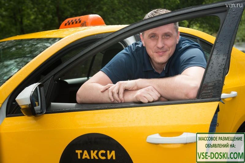 ВАКАНСИЯ: Водитель такси.
