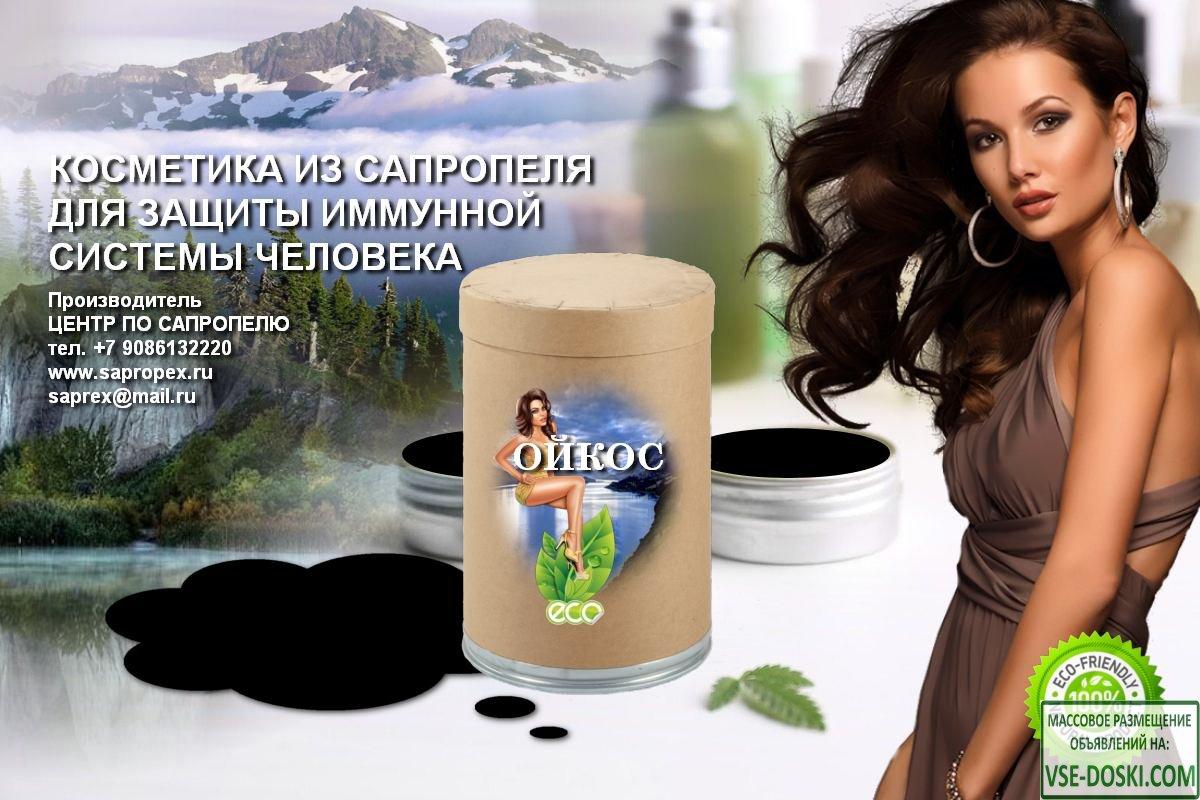 Оздоровительные косметические ванны из сапропеля от производителя