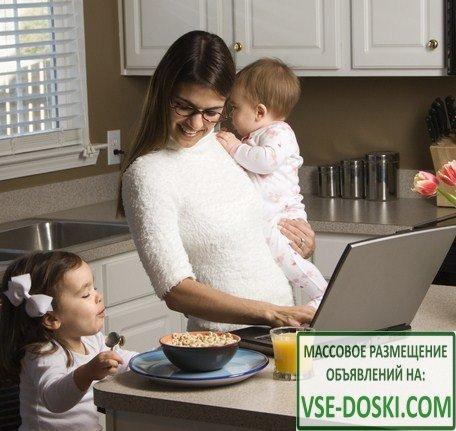 Работа в интернете для мам и домохозяек.