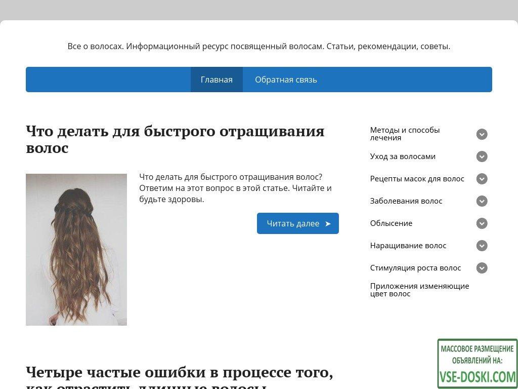 Все о волосах — brillianthair.ru