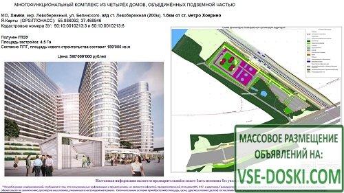 Участок под строительство многоквартирного жилого  дома