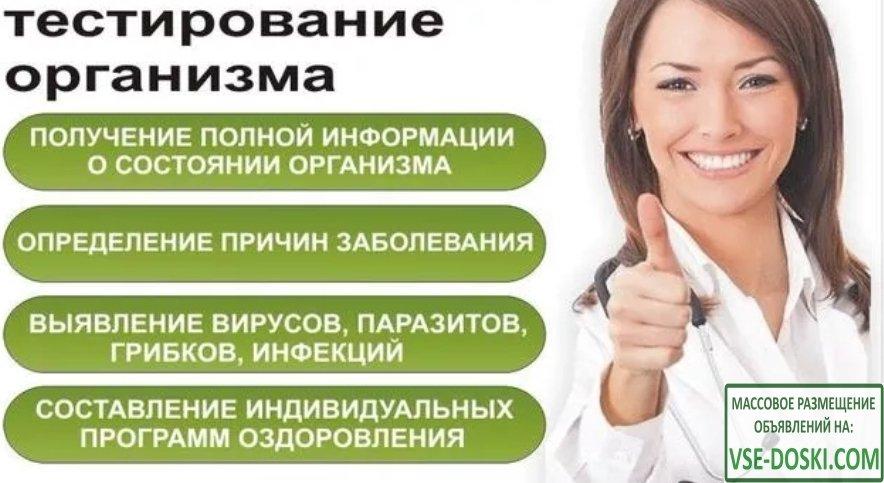 Обследование , это забота о своём здоровье.