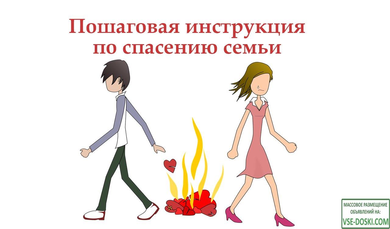 Онлайн-разбор отношений