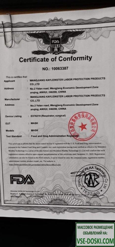 Маска защитная Одноразовая трехслойная, 50 шт/упак