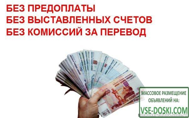 Финансовая помощь в трудный час без предоплат.