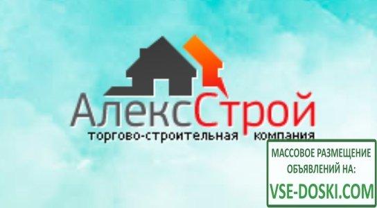 Строительная компания `Алексстрой`