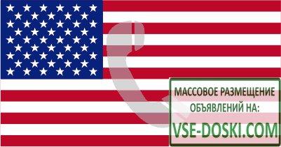Телефонные коды городов США. Телефонный код США: +1. USA Североамериканский план нумерации