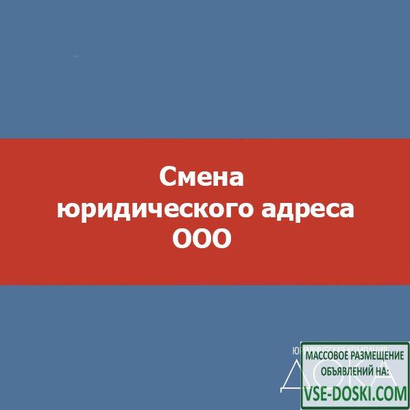 Смена юридического адреса ООО Екатеринбург услуги подготовка документов Дока