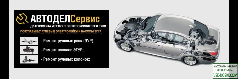Ремонт рулевых реек в Москве |  Autodel-service.ru