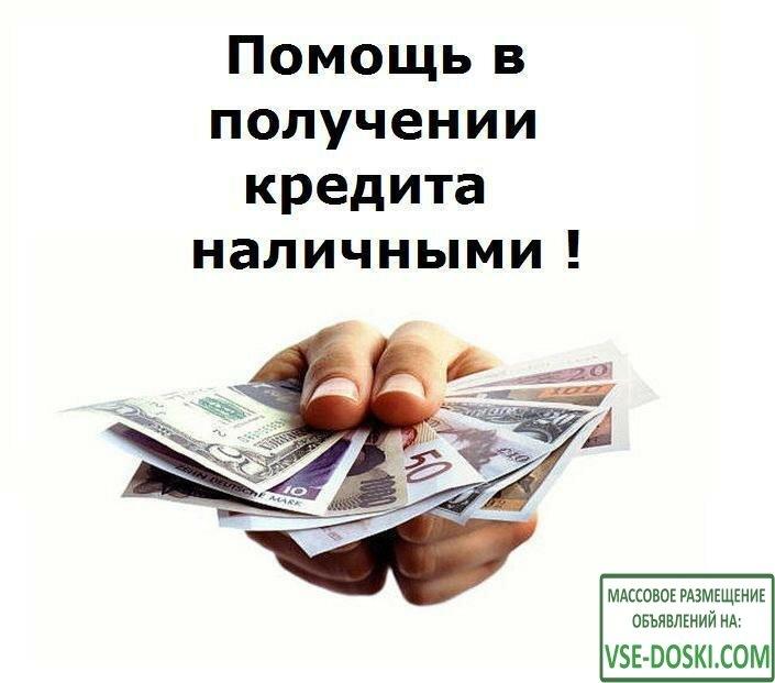 Банки отказывают в кредите? Получите одобрение с помощью специалиста.