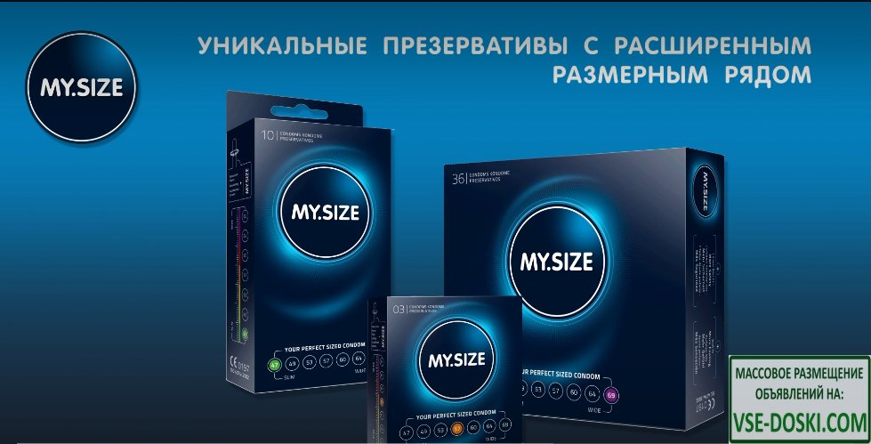 Продаём оптом презервативы MY.SIZE