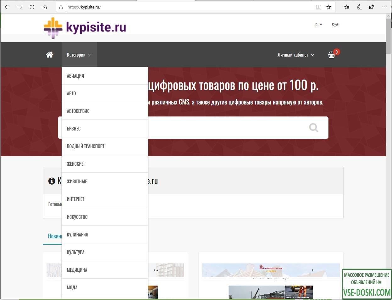 Купить готовый сайт WordPress на kypisite.ru