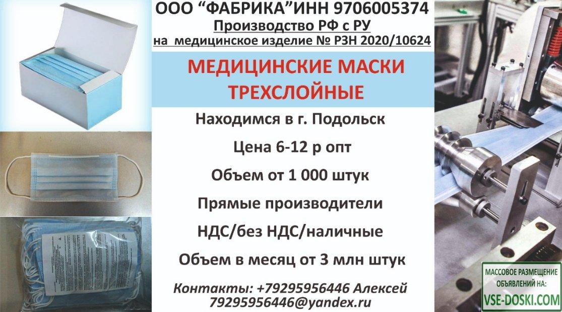 Маски медицинские РФ с РУ