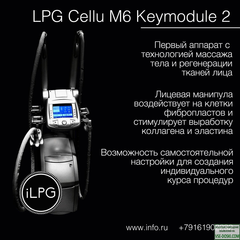 LPG аппараты. Продажа, аренда, рассрочка. LPG Cellu M6 Integral, Keymodule 1/2