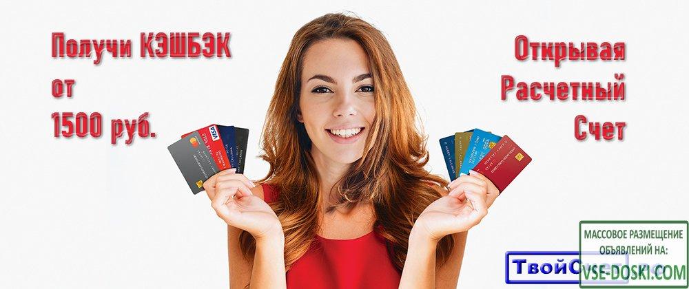 кэшбэк от 1500 рублей за открытие расчетного счета!