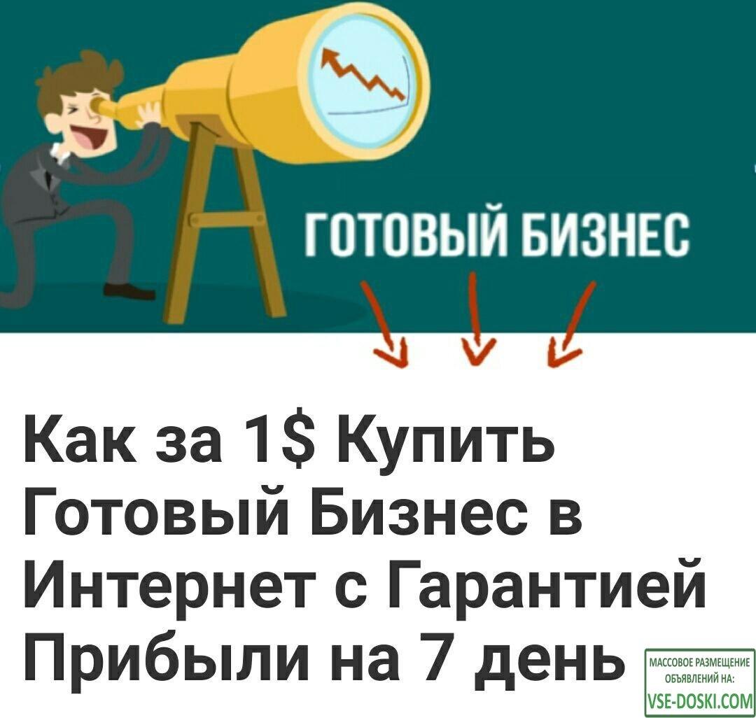 Готовый Бизнес в Интернет за 1$ в День! - 1/1