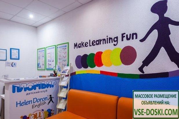 Детский языковой центр Helen Doron