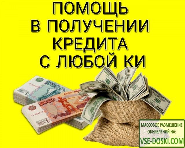 Сотрудники кредитной организации помогут получить кредит гражданам РФ.
