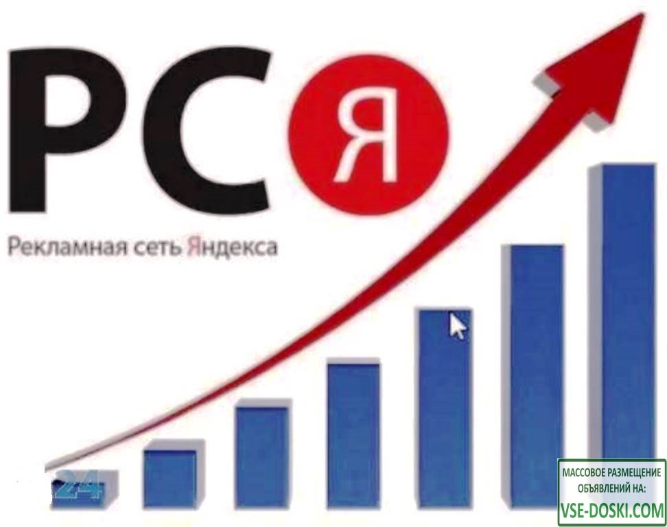 Хотите увеличить продажи? Сделаю бесплатно настройку рекламы РСЯ в Яндекс.Директе