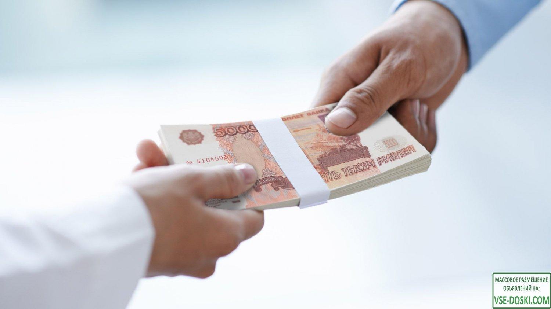 Помощь в получении займа до 2 000 000 рублей.! 100% гарантия