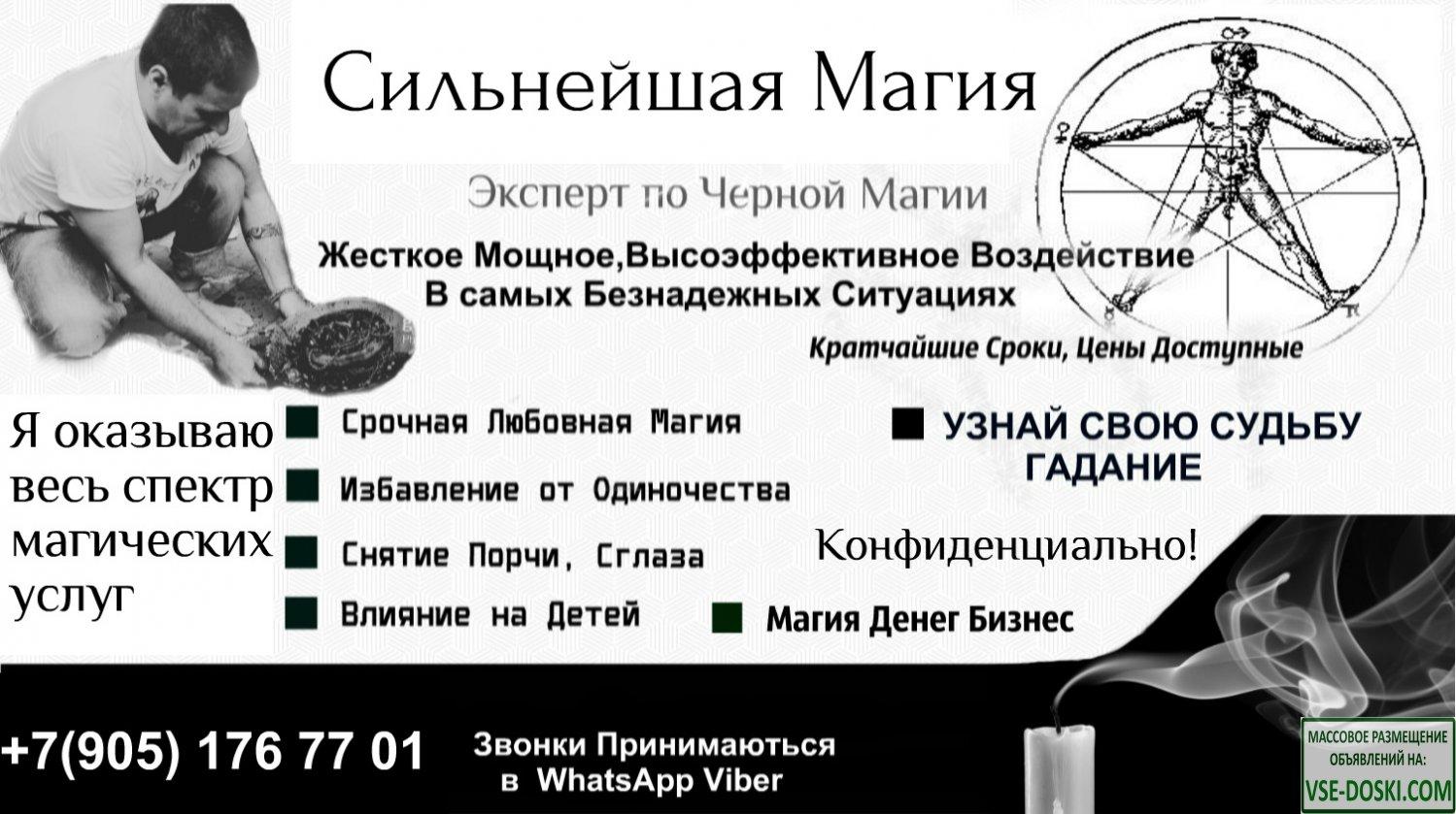 Маг и Магические Услуги в Омске.Приворот-Отворот