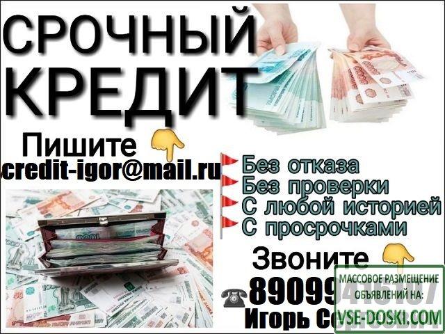 Одобрим кредит с плохой кредитной историей и просрочками. Без предоплаты от 100 тысяч.